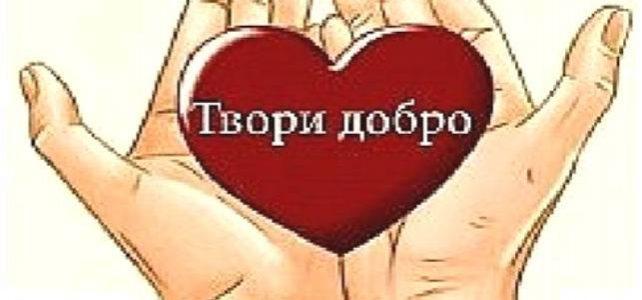 Ежегодная SMS акция «Твори добро»!
