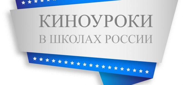 «Киноуроки в школах России».