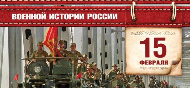 День воина -интернационалиста