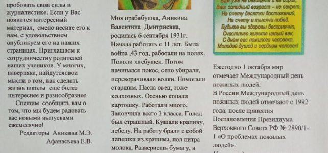 Октябрьский номер школьной газеты